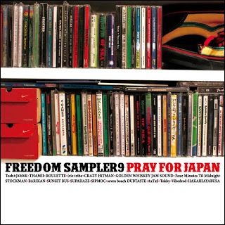 FREEDOM SAMPLER vol.9-PLAY FOR JAPAN-